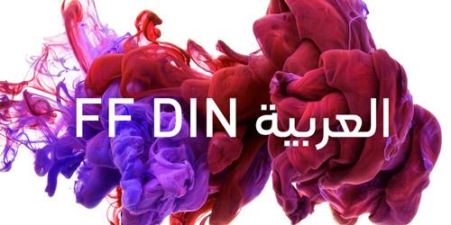 FF DIN Arabic.jpg