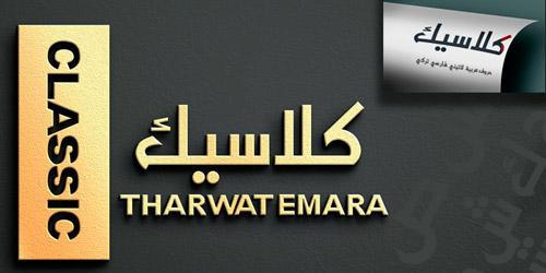TE Classic Tharwat Emara.jpg